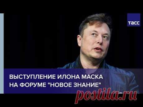 24-5-21-Космический капиталист. Рогозина не впечатлила речь Илона Маска на российском форуме - Новости Mail.ru