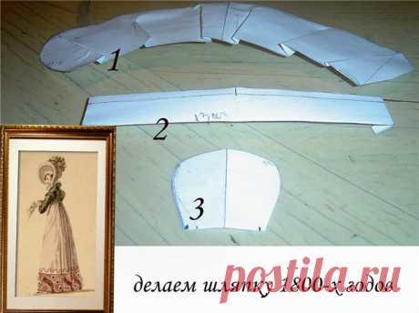 Рукодельный домик    Шляпка (капор) для куклы - МК от Ирины (mirt) из Академии поделок   Маленький мастер класс по изготовлению шляпки 18-начала19 века.   ИС...