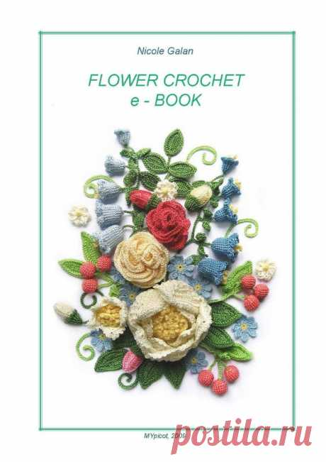 """""""Flower Crochet"""" 2009г"""