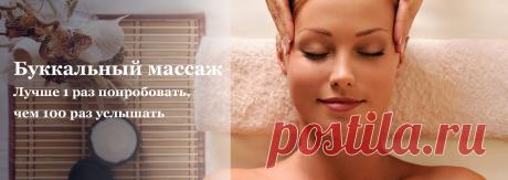 Буккальный массаж лица: лучше 1 раз попробовать, чем 100 раз услышать! — Красота и здоровье