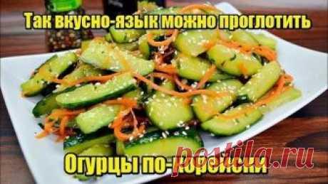 Огурцы-по-корейски -язык можно проглотить от этой закуски!