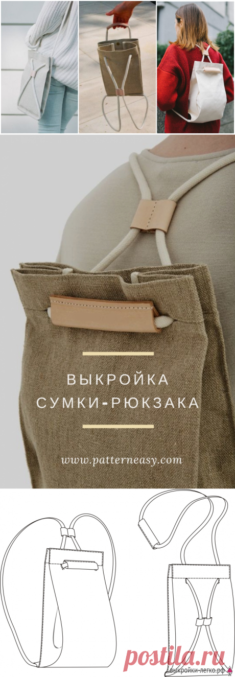 Bag backpack pattern | it is simple to Sew — Выкройки-Легко.рф