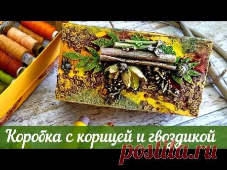 Mixed Media Box with spices / Микс Медиа коробочка с корицей и гвоздикой - YouTube