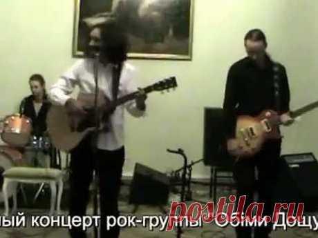 Концерт в Гатчинском дворце группы 'Обiйми Дощу' (Киев) 3 часть. - YouTube