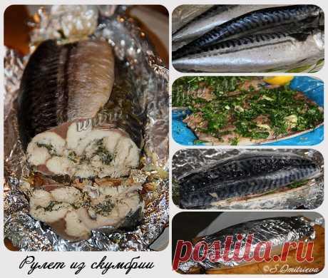 Рулет из скумбрии в духовке - рецепт с фото Рулет из скумбрии с чесноком и зеленью приготовлен в духовке - получается очень вкусная запечённая рыба.