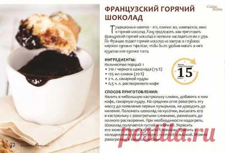 Французский горячий шоколад