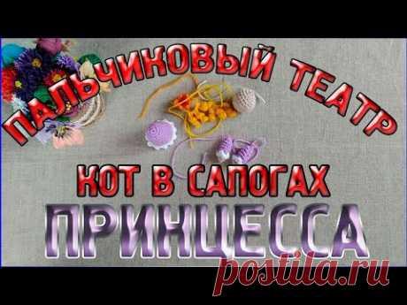 Мастер класс - ПРИНЦЕССА Пальчиковый кукольный театр Кот в сапогах - YouTube