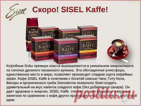 Кофе с полезными для Здоровья Добавками