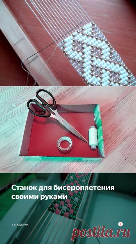 Станок для бисероплетения своими руками   33 Поделки   Яндекс Дзен