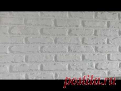 Делаем кирпичную кладку из гипсовой штукатурки! Самый дешевый вариант! Выглядит как настоящая кирпичная стена. Все этапы Видеоурок.