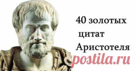 40 цитат Аристотеля, который доказывают, что именно он был величайшим умом человечества  Не Эйнштейн, а именно он.  Аристотель был греческим философом и ученым, родившимся в македонском городе Стагире, Халкидики, на северной периферии классической Греции.   В восемнадцать лет он присоеди…