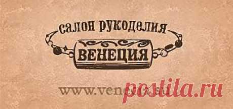 Интернет магазин товаров для рукоделия «Венеция»