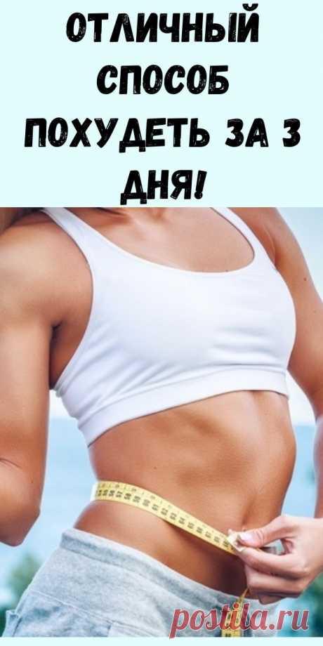 Отличный способ похудеть за 3 дня! - Журнал для женщин