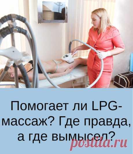 Помогает ли LPG-массаж? Где правда, а где вымысел?