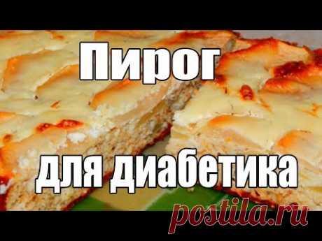 Овсяно-творожный пирог с яблоками. Еда для диабетика тип 2.