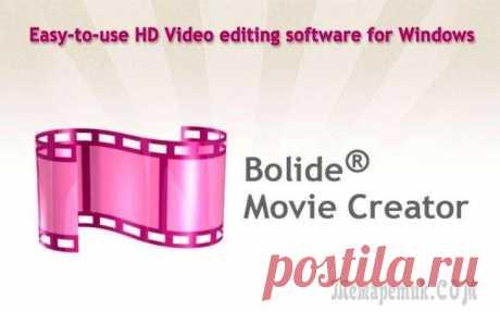 Как монтировать видео с программой Bolide Movie Creator Давным-давно видеомонтаж был уделом избранных, потому что программы для монтажа были жутко сложными и ужасно дорогими. К счастью, сейчас это не так. После того, как смартфоны научились снимать приемле...