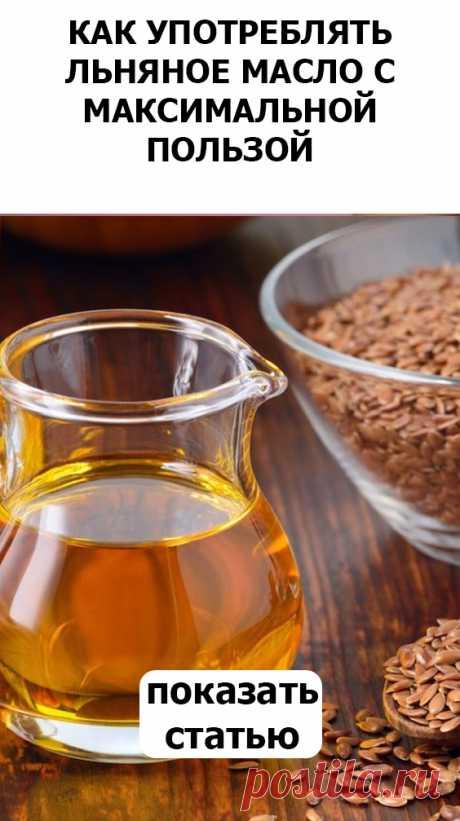 СМОТРИТЕ: Как употреблять льняное масло с максимальной пользой