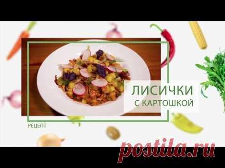 Лисички с картошкой от Василия Емельяненко