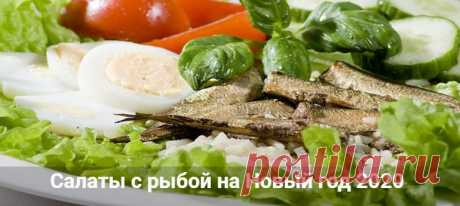 Салаты с рыбой на Новый год 2020: простые и вкусные рецепты