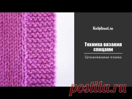 Вязание спицами - Цельновязанная планка