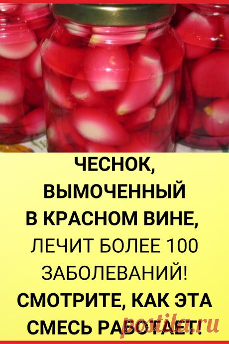 Чеснок, вымоченный в красном вине, лечит более 100 заболеваний! Смотрите, как эта смесь работает!