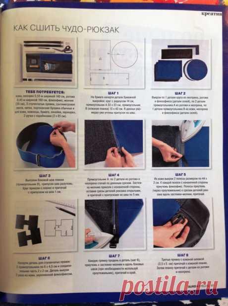 Как сшить рюкзак - трансфомер (Diy) / Сумки, клатчи, чемоданы / ВТОРАЯ УЛИЦА