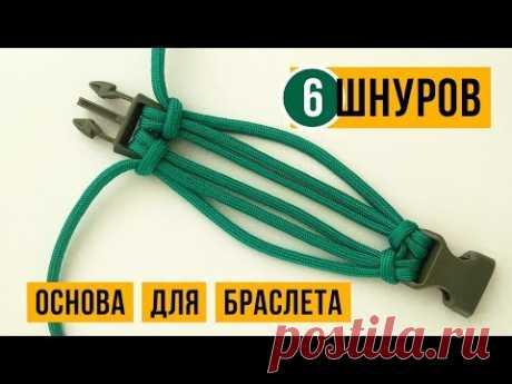 Основа из 6 шнуров для плетения браслета из паракорда, вариант №3