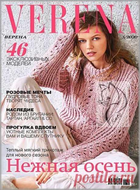 V erena - №3 2020 /Россия