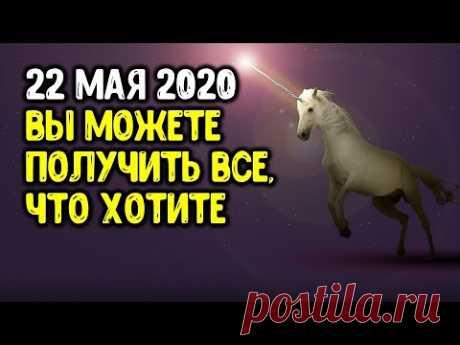 Вы можете получить все, что хотите, если загадаете самое заветное желание 22 мая 2020 в новолуние