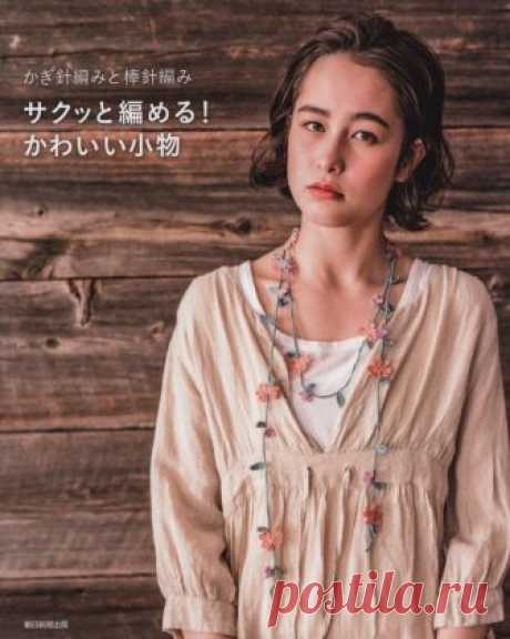 Asahi original Cute Accessories 2018