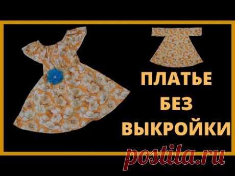 Как сшить платье для девочки без выкройки. Детское летнее платье из хлопка. Мастер класс