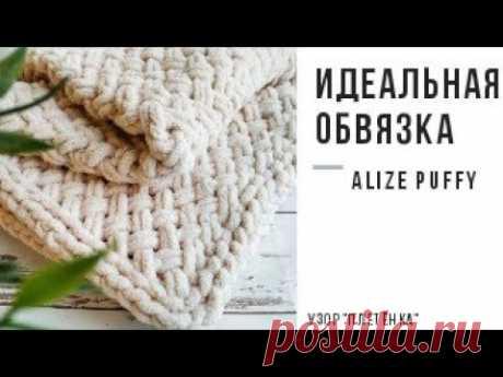 """Идеальная обвязка для пледов и Узор """"Плетенка"""" из пряжи Alize Puffy"""