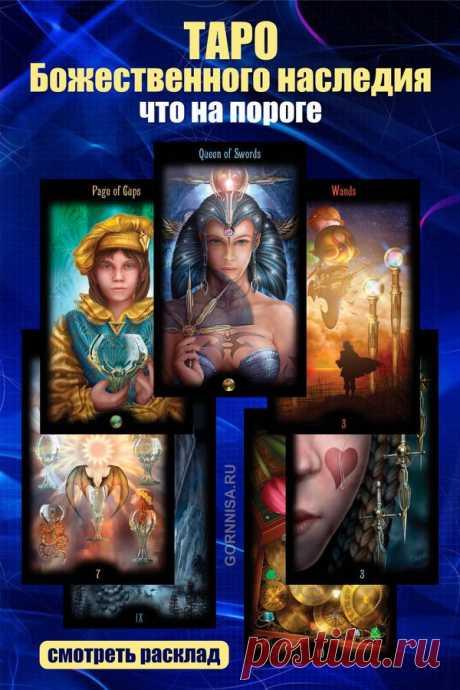 Таро Божественного наследия - что на пороге | ГОРНИЦА
