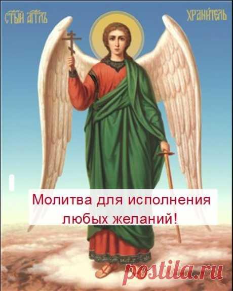 Эти слова к ангелу помогут вам осуществить ЛЮБУЮ мечту!   >>>>>>>