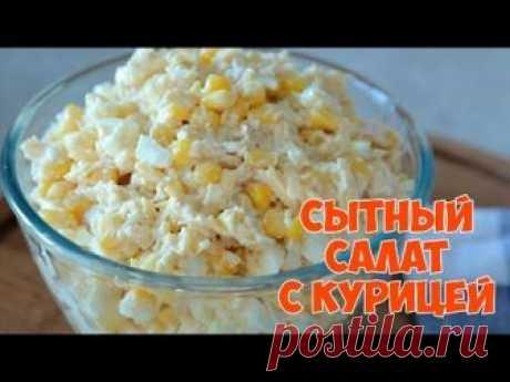 Рецепт: Сытный салат с курицей на RussianFood.com