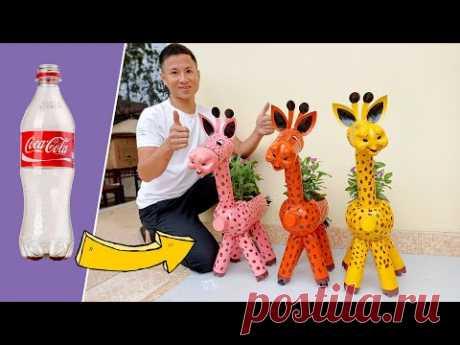 Переработайте пластиковые бутылки в милые цветочные горшки с жирафами для вашего сада