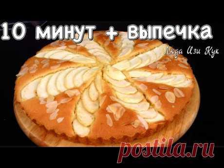Almond pie with apples LudaEasyCook Лучшие Кулинарные Каналы лучшие кулинарные блогеры