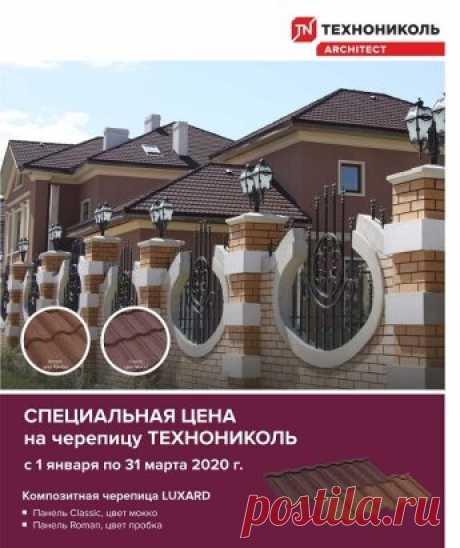 Акции на кровлю!! Черепица:https://metallshtaketnik.ru/kompozitnaya-cherepica