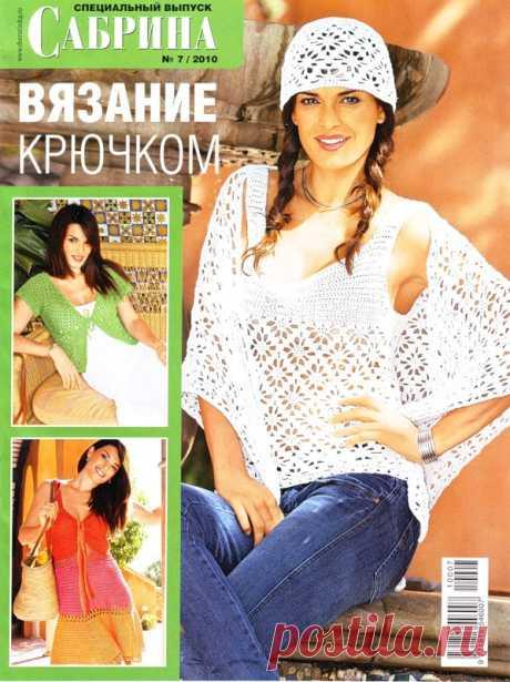 Вязание крючком (журнал Сабрина) - Sabrina - Журналы по рукоделию - Страна рукоделия