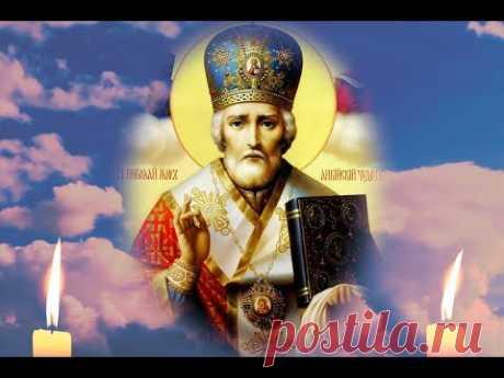 Молитва Николаю Чудотворцу. Изменяет судьбу за 40 дней.