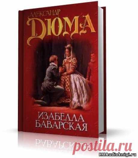Дюма Александр - Изабелла Баварская. Слушать аудиокнигу онлайн