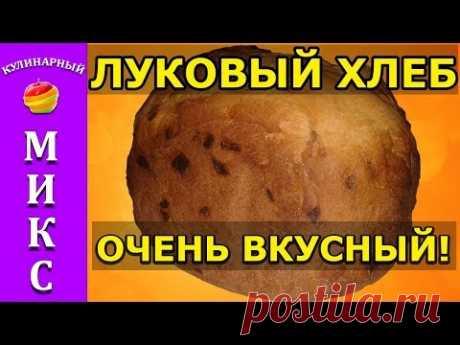 Луковый хлеб в хлебопечке 🍞- простой и быстрый рецепт!🔥  Bread - YouTube