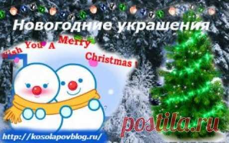Новогодние украшения для блога | Блог Андрея Косолапова