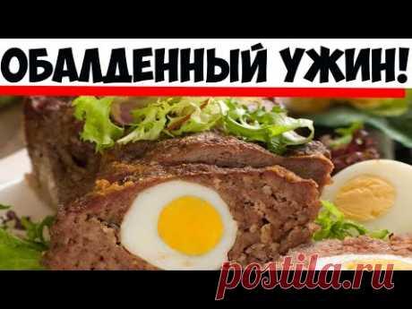 Полкило фарша, яйца, лук — и обалденный ужин под названием «Легкий шик» готов!