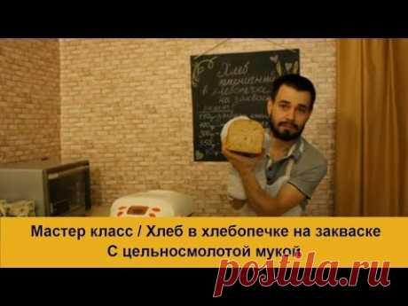 Бездрожжевой хлеб в хлебопечке/ Мастер класс / С цельносмолотой мукой