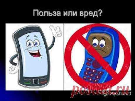 Польза или вред от мобильников.