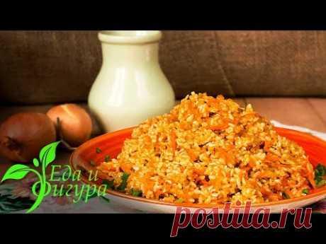 Бурый рис с овощами. Сытный и вкусный обед от Еда и Фигура. - YouTube