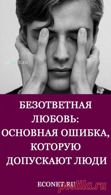 Безответная любовь: основная ошибка, которую допускают люди  Безответная любовь для многих людей означает любить кого-то искренне, не получая при этом от (нее) него в ответ заслуженного внимания, заботы и любви.