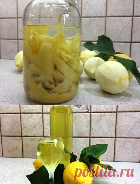 Лимончелло своими руками (ликер)