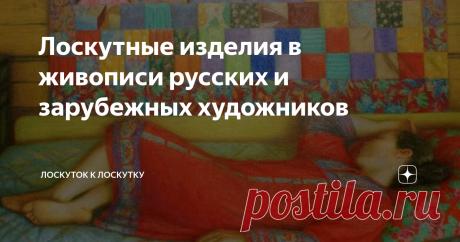 Лоскутные изделия в живописи русских и зарубежных художников